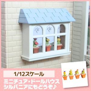 ミニチュア ドールハウス サボテン(1鉢) ミニチュア小物|mini-12bunno1