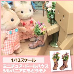 ミニチュア ドールハウス パンジー2個セット ミニチュア小物|mini-12bunno1