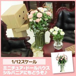 ミニチュア ドールハウス フラワーアレンジ ミニチュア小物|mini-12bunno1
