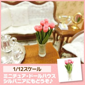 ミニチュア ドールハウス チューリップ(ピンク) ミニチュア小物 mini-12bunno1