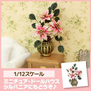 ミニチュア ドールハウス ポインセチア ミニチュア小物 クリスマス|mini-12bunno1