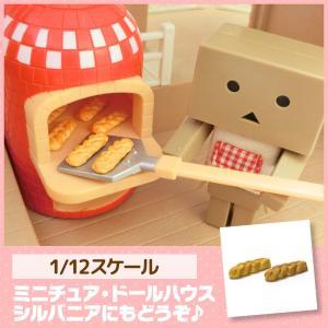 ミニチュア ドールハウス ツイストパン2個セット ミニチュア小物|mini-12bunno1