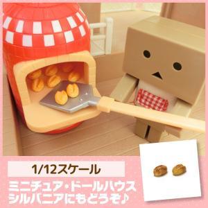 ミニチュア ドールハウス ロールパン2個セット ミニチュア小物|mini-12bunno1