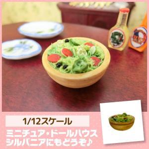 ミニチュア ドールハウス ボウルサラダ ミニチュア小物|mini-12bunno1