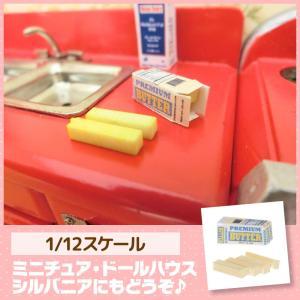 ミニチュア ドールハウス プレミアムバター ミニチュア小物 mini-12bunno1