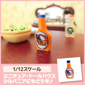ミニチュア ドールハウス ドレッシング(フレンチ) ミニチュア小物|mini-12bunno1