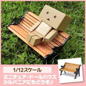 ミニチュア ドールハウス パークベンチ ミニチュア家具|mini-12bunno1