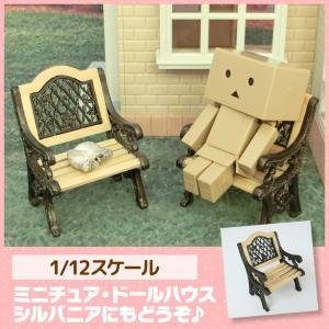 ミニチュア ドールハウス ガーデンチェア(1脚) ミニチュア家具|mini-12bunno1