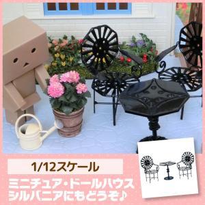 ミニチュア ドールハウス パティオ3点セット(ブラック) ミニチュア家具 ミニチュア小物|mini-12bunno1
