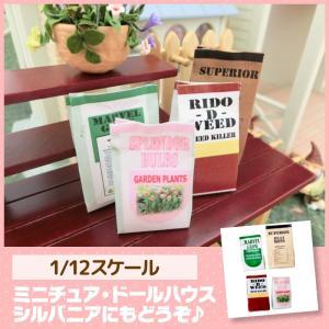 ミニチュア ドールハウス 肥料4点セット ミニチュア小物|mini-12bunno1