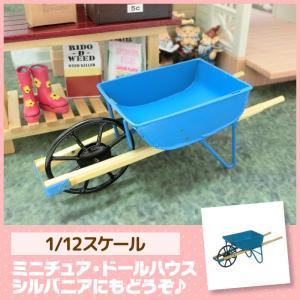 ミニチュア ドールハウス 一輪車 ミニチュア小物|mini-12bunno1