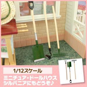 ミニチュア ドールハウス ガーデンツール3点セット ミニチュア小物|mini-12bunno1