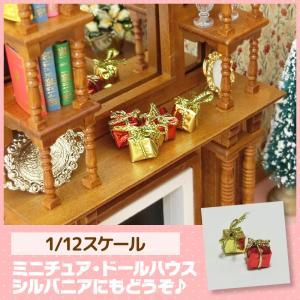 ミニチュア ドールハウス クリスマスギフトボックス2個セット ミニチュア小物|mini-12bunno1