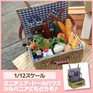 ミニチュア ドールハウス ピクニックバスケット(中身なし) ミニチュア小物|mini-12bunno1