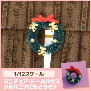 ミニチュア ドールハウス クリスマスリース(ベア) ミニチュア小物|mini-12bunno1