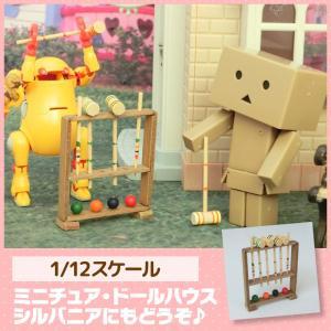 ミニチュア ドールハウス クロッケーセット ミニチュア小物|mini-12bunno1
