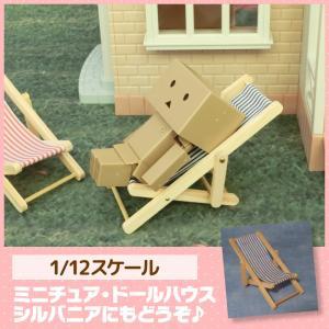 ミニチュア ドールハウス デッキチェア(ブルー) ミニチュア小物|mini-12bunno1