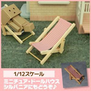 ミニチュア ドールハウス デッキチェア(レッド) ミニチュア小物|mini-12bunno1