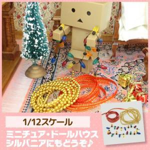 ミニチュア ドールハウス クリスマスツリーデコレーションセット ミニチュア小物|mini-12bunno1