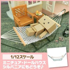 ミニチュア ドールハウス ハンモック(ネット) ミニチュア小物|mini-12bunno1