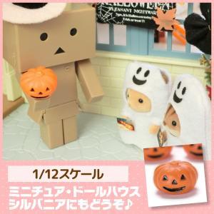ミニチュア ドールハウス ハロウィン かぼちゃ ジャックオランタン ミニチュア小物|mini-12bunno1