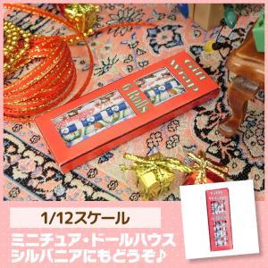 ミニチュア ドールハウス クリスマスギフトラッピングペーパーセット ミニチュア小物|mini-12bunno1