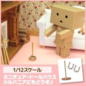 ミニチュア ドールハウス 輪投げセット(シルバー) ミニチュア家具|mini-12bunno1