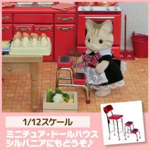 ミニチュア ドールハウス キッチンスツール&ステップ ミニチュア小物|mini-12bunno1
