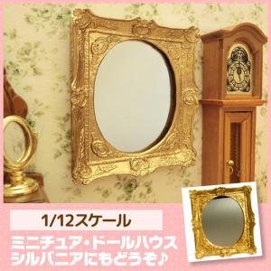 ミニチュア ドールハウス ミラー ミニチュア小物|mini-12bunno1