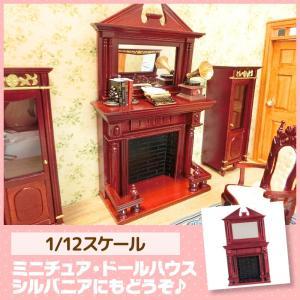 ミニチュア ドールハウス 暖炉(マホガニー) ミニチュア家具|mini-12bunno1