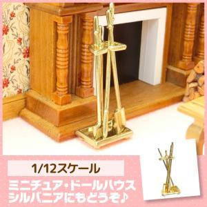 ミニチュア ドールハウス 暖炉ツールセット ミニチュア小物|mini-12bunno1