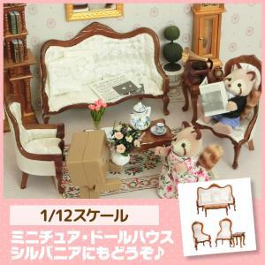 ミニチュア ドールハウス ビクトリアンリビングルーム5点セット(ホワイト) ミニチュア家具|mini-12bunno1