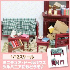ミニチュア ドールハウス リビングルーム4点セット(マホガニー) ミニチュア家具|mini-12bunno1