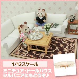 ミニチュア ドールハウス コーナーソファ4点セット(ホワイト) ミニチュア家具|mini-12bunno1
