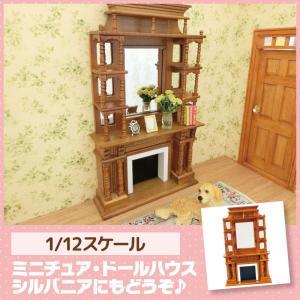 ミニチュア ドールハウス 暖炉(ウォールナット) ミニチュア家具|mini-12bunno1