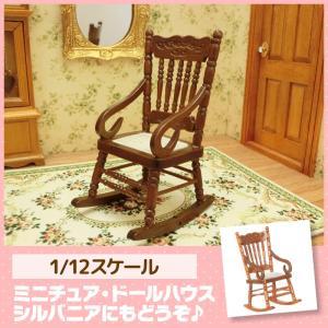 ミニチュア ドールハウス ロッキングチェア(ウォールナット) ミニチュア家具|mini-12bunno1