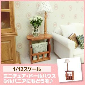 ミニチュア ドールハウス マガジンラック(ランプ付) ミニチュア家具|mini-12bunno1
