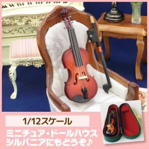 ミニチュア ドールハウス バイオリン ミニチュア楽器 mini-12bunno1