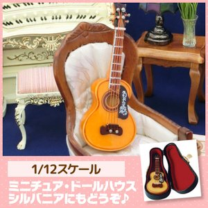 ミニチュア ドールハウス アコースティックギター ミニチュア楽器|mini-12bunno1