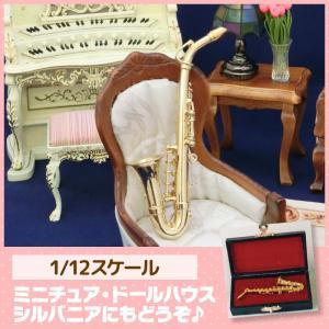 ミニチュア ドールハウス アルトサック ミニチュア楽器 mini-12bunno1