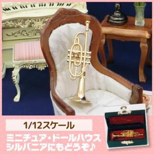 ミニチュア ドールハウス コルネット ミニチュア楽器 mini-12bunno1
