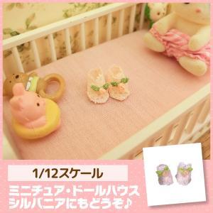 ミニチュア ドールハウス ベビーシューズ(ピンク) ミニチュア小物|mini-12bunno1
