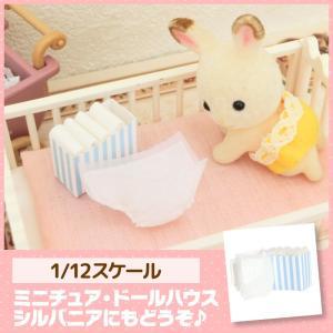 ミニチュア ドールハウス おむつ(ブルー) ミニチュア小物|mini-12bunno1