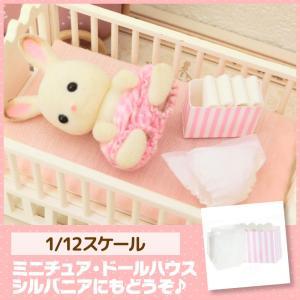 ミニチュア ドールハウス おむつ(ピンク) ミニチュア小物|mini-12bunno1