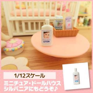 ミニチュア ドールハウス ベビーローション ミニチュア小物|mini-12bunno1
