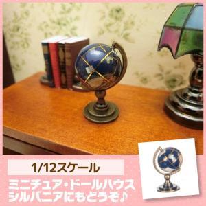 ミニチュア ドールハウス 地球儀(ブルー) ミニチュア小物|mini-12bunno1
