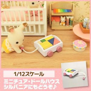 ミニチュア ドールハウス ブロックワゴン ミニチュア小物|mini-12bunno1