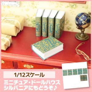 ミニチュア ドールハウス 本(チョーサー) ミニチュア本|mini-12bunno1