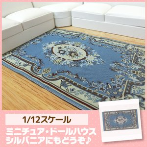 ミニチュア ドールハウス ビクトリアンラグ(ブルー) ミニチュア小物|mini-12bunno1
