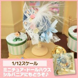 ミニチュア ドールハウス 羽根つき帽子(ブルー) ミニチュア小物 mini-12bunno1